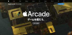 Apple Arcade (アップルアーケード)