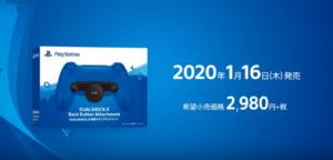 デュアルショック背面ボタンアタッチメント ブルブル PlayStation4【数量限定】