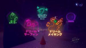 ドリームズ ユニバース  PS4